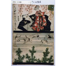 Utagawa Toyokuni I: 「たいこ持次郎右衛門 中村歌右衛門 出づかいニ仕候」 - Waseda University Theatre Museum