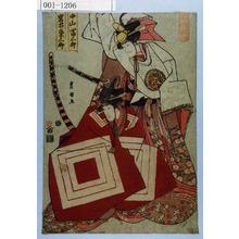 Utagawa Toyokuni I: 「中山富三郎」「岩井粂三郎」「[ ]ノ顔見世」 - Waseda University Theatre Museum
