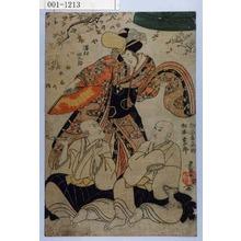 Utagawa Toyokuni I: 「沢村田之助」「助高屋高助」「松本幸四郎」 - Waseda University Theatre Museum
