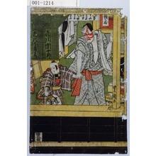 Utagawa Toyokuni I: 「市川高麗蔵」「市川団十郎」 - Waseda University Theatre Museum