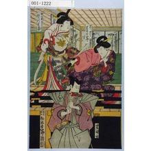 Utagawa Toyokuni I: 「めのと政おか 岩井半四郎」「祐つね妹なぎのは 佐の川花妻」「剣沢弾正 松本幸四郎」 - Waseda University Theatre Museum