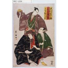 Utagawa Toyokuni I: 「沢村宗十郎 一代の大当狂言 よりかね さつま源五兵へ 梅のよし兵へ」 - Waseda University Theatre Museum