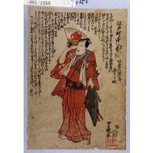 Utagawa Toyokuni I: 「江戸町尽し誉詞」 - Waseda University Theatre Museum
