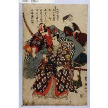 Utagawa Toyokuni I: 「小林の朝比奈」「曽我の家臣 鬼王新左衛門」「団三郎」「母まんこう」「曽我の十郎祐成」「同 五郎時宗」「工藤左衛門祐経」 - Waseda University Theatre Museum