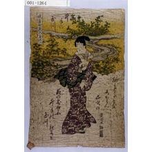Utagawa Toyokuni I: 「役者地顔六玉川」「井手の玉川」 - Waseda University Theatre Museum