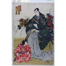 Utagawa Toyokuni I: 「芦屋道満 松本幸四郎」「あべのどうじ 市川こま蔵」 - Waseda University Theatre Museum