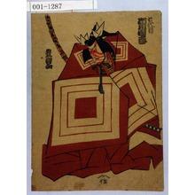 Utagawa Toyokuni I: 「七代目市川団十郎」 - Waseda University Theatre Museum