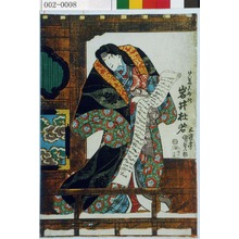 Utagawa Kunisada: 「けいせい真砂路 岩井杜若」 - Waseda University Theatre Museum