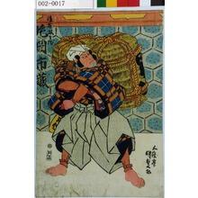 Utagawa Kunisada: 「後藤政兵衛 片岡市蔵」 - Waseda University Theatre Museum