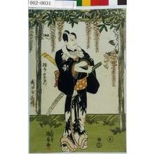 Utagawa Kunisada: 「極印千右衛門 成田屋三升」「五」 - Waseda University Theatre Museum