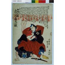 歌川国貞: 「俳優白猿 市川海老蔵」 - 演劇博物館デジタル