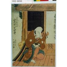 Utagawa Kunisada: 「日向ごせ明石 岩井半四郎」 - Waseda University Theatre Museum