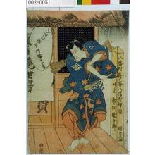 Utagawa Kunisada: 「時宗 市川団十郎」 - Waseda University Theatre Museum