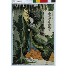 Utagawa Kunisada: 「ふたらくおきち 岩井半四郎」 - Waseda University Theatre Museum