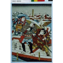 Utagawa Kunisada: 「山伏 嵐猪三郎」「船頭 嵐吉三郎」「傀儡師 尾上多見蔵」 - Waseda University Theatre Museum