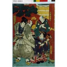 Utagawa Kunisada: 「座頭 関三十郎」「芸者 岩井紫若」「才蔵 中村福助」「万歳 中村歌右衛門」 - Waseda University Theatre Museum