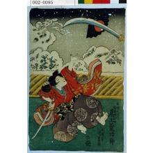 Utagawa Kunisada: 「牛若丸実ハ浄瑠理ひめ 尾上菊治郎」 - Waseda University Theatre Museum