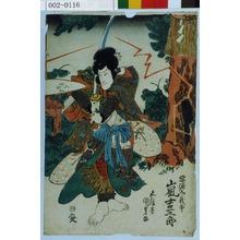 Utagawa Kunisada: 「悪源太義平 嵐吉三郎」 - Waseda University Theatre Museum