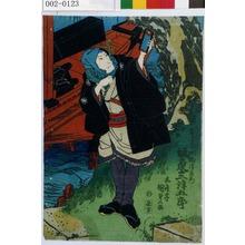 Utagawa Kunisada: 「おかるヲ地獄清左衛門 坂東三津五郎」 - Waseda University Theatre Museum