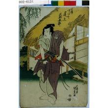 Utagawa Kunisada: 「六浦四郎次郎 尾上菊五郎」 - Waseda University Theatre Museum