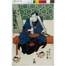Utagawa Kunisada: 「同曙源八 三枡源之助」 - Waseda University Theatre Museum