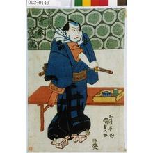 Utagawa Kunisada: 「同はぐんの清蔵 中村芝翫」 - Waseda University Theatre Museum