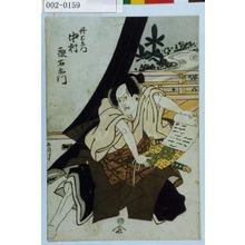 Utagawa Kunisada: 「丹右衛門 中村歌右衛門」 - Waseda University Theatre Museum