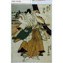 Utagawa Kunisada: 「城五郎 市川市蔵」 - Waseda University Theatre Museum