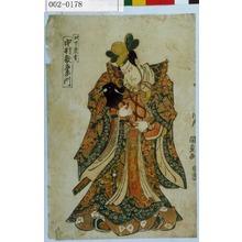 Utagawa Kunisada: 「此下東吉 中村歌右衛門」 - Waseda University Theatre Museum