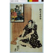 Utagawa Kunisada: 「松本幸四郎」 - Waseda University Theatre Museum