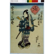 Utagawa Kunisada: 「当春狂言第弐番目」「男達 白井権八」「岩井半四郎」 - Waseda University Theatre Museum