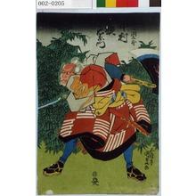 Utagawa Kunisada: 「☆洞九郎 中村歌右衛門」 - Waseda University Theatre Museum