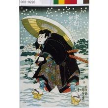 Utagawa Kunisada: 「岩城三郎太夫広綱 中村歌右衛門」 - Waseda University Theatre Museum