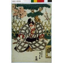 歌川国貞: 「梅王丸 嵐吉三郎」 - 演劇博物館デジタル