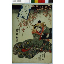 Utagawa Kunisada: 「せう/\ 岩井杜若」 - Waseda University Theatre Museum