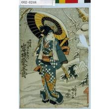 歌川国貞: 「女伊達あら浪のおたつ 岩井粂三郎」 - 演劇博物館デジタル