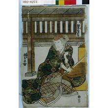 Utagawa Kunisada: 「かくじゆ 坂東三津五郎」 - Waseda University Theatre Museum