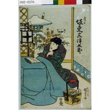 Utagawa Kunisada: 「庵主 坂東三津五郎」 - Waseda University Theatre Museum
