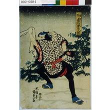 歌川国貞: 「三田ノ源 市川海老蔵」 - 演劇博物館デジタル