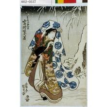 Utagawa Kunisada: 「よそほいおひめ 岩井紫若」 - Waseda University Theatre Museum