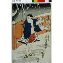 Utagawa Kunisada: 「そばやの仁太 市川団十郎」 - Waseda University Theatre Museum