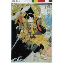 歌川国貞: 「☆の☆三郎よし久 沢村訥升」 - 演劇博物館デジタル