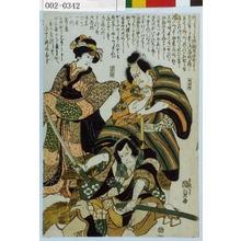 Utagawa Kunisada: 「廿四孝」「つゞれの錦」 - Waseda University Theatre Museum