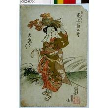 Utagawa Kunisada: 「桜のせゐ 尾上菊五郎」「大当り/\」 - Waseda University Theatre Museum