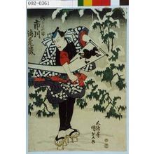 歌川国貞: 「袴だれの安 市川海老蔵」 - 演劇博物館デジタル