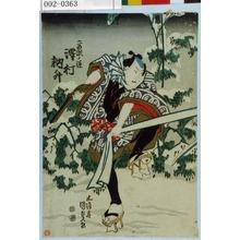 Utagawa Kunisada: 「二の瀬ノ源 沢村訥升」 - Waseda University Theatre Museum