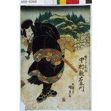 歌川国貞: 「能登守範経 中村歌右衛門」 - 演劇博物館デジタル
