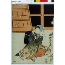 歌川国貞: 「おその 瀬川菊之丞」 - 演劇博物館デジタル