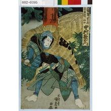 Utagawa Kunisada: 「大坂角芝居三立目ニ仕候」「中村歌右衛門」 - Waseda University Theatre Museum