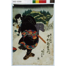 Utagawa Kunisada: 「能登守範経 中村歌右衛門」 - Waseda University Theatre Museum